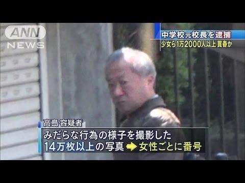 横浜の中学校の元校長が少女ら1万2000人とみだらな行為!