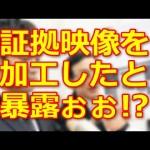 【韓国仁川アジア大会】冨田選手カメラ窃盗事件 韓国警察が証拠映像を加工したと暴露?!
