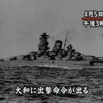 戦艦大和の悲劇 大艦巨砲主義 時代に敗れる