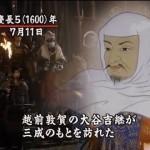 徳川家康が最も恐れた男 敗者 石田三成の関ヶ原