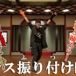「なんじゃモンじゃ!ニンジャ祭 り!」(手裏剣戦隊ニンニンジャーエンディング曲)踊ってみた!