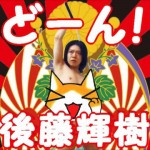 全裸ポスターで立候補!(東京・千代田区議選、後藤輝樹氏)