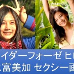 清水富美加セクシー動画!