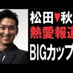 松田翔太と秋元梢が熱愛♡