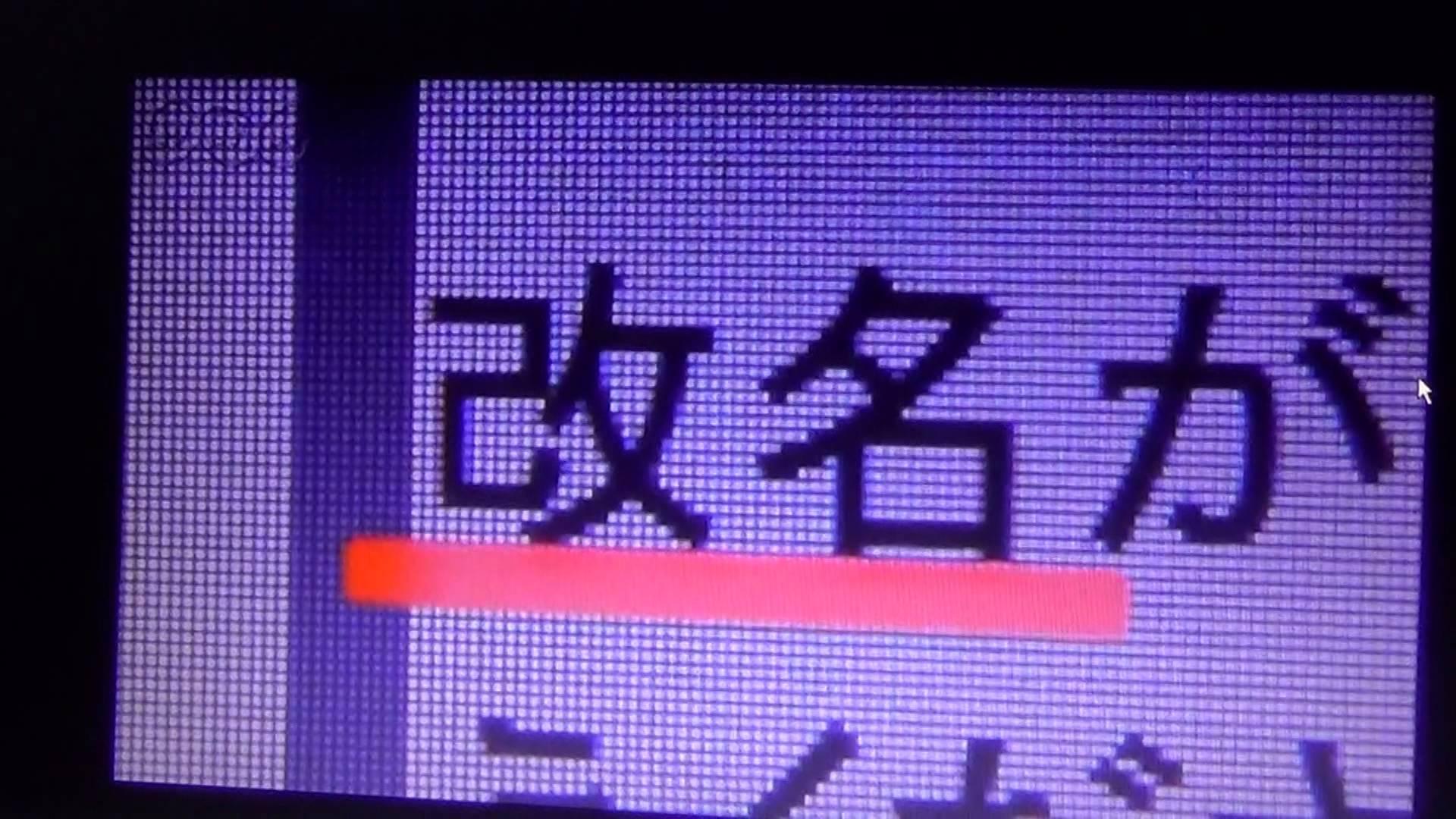 NHKのやらせ番組