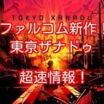 都市型神話RPG『東京ザナドゥ』動画!