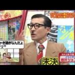 『岩井ジョニ男』おもしろ動画!