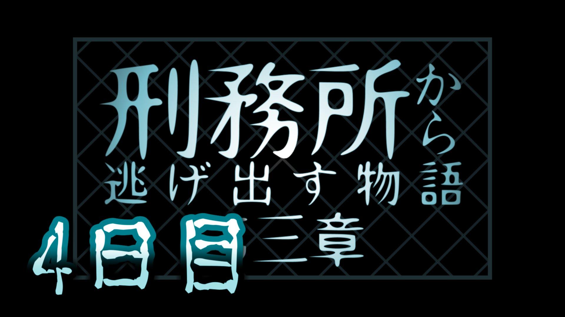 刑務所から逃げ出す物語~第三章~(マインクラフト)