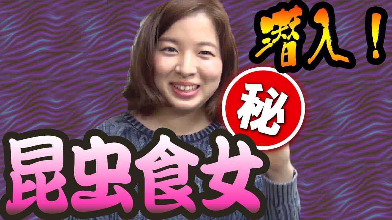 【閲覧注意】ゴキブリを食べる動画!