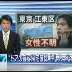 """女性がバラバラに解体されて・・・ """"江東マンション神隠し殺人事件"""""""