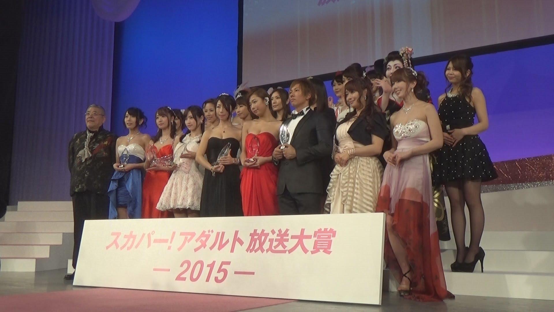 スカパー!アダルト放送大賞 2015