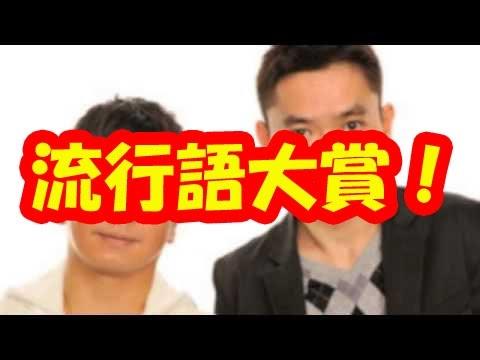 2015年流行語大賞候補「うらやまD」