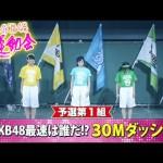 伝説のAKB48大運動会が約6年ぶりに復活!「第2回AKB48大運動会」(2015年5月)