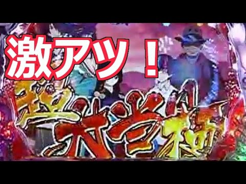 「CR地獄少女 弐」大当たり動画!