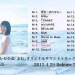 NHK連続テレビ小説「まれ」オリジナルサウンドトラック