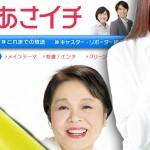 NHK「あさイチ」で放送禁止用語を市原悦子が連発!