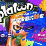 Nintendo Wii U『スプラトゥーン』実況動画!