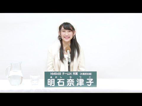 【NMB48】 AKB48 41stシングル 選抜総選挙 アピールコメント