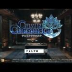 タワーディフェンス型RPG『チェインクロニクル』