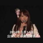 鬼頭桃菜(元SKE48)が三上悠亜になってAVデビュー!