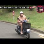 とにかく明るい安村が全裸で1日を過ごす動画