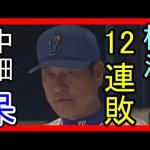 【悲報】横浜DNAベイスターズ 12連敗!