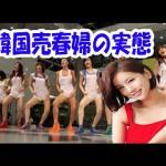 韓国人も知らない世界一の売春している国、韓国の「売春」事情!