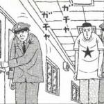 マンガで見る日本の死刑執行