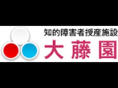 知的障害者福祉施設「大藤園」の虐待問題で元職員を逮捕!
