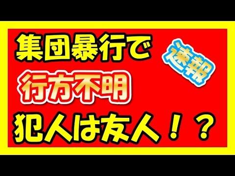 『川に入れば許してあげる・・・』愛知県刈谷市高校生集団暴行事件