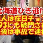 北海道砂川飲酒ひき逃げ殺人事件