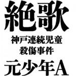 酒鬼薔薇聖斗が殺人体験を出版!「絶歌」元少年A