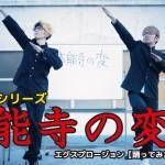 踊る授業シリーズ①『本能寺の変ダンス』エグスプロージョン