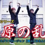 踊る授業シリーズ③『島原の乱』エグスプロージョン