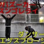 踊ってみたんすけれども⑤『ラッスンゴレライ』エグスプロージョン