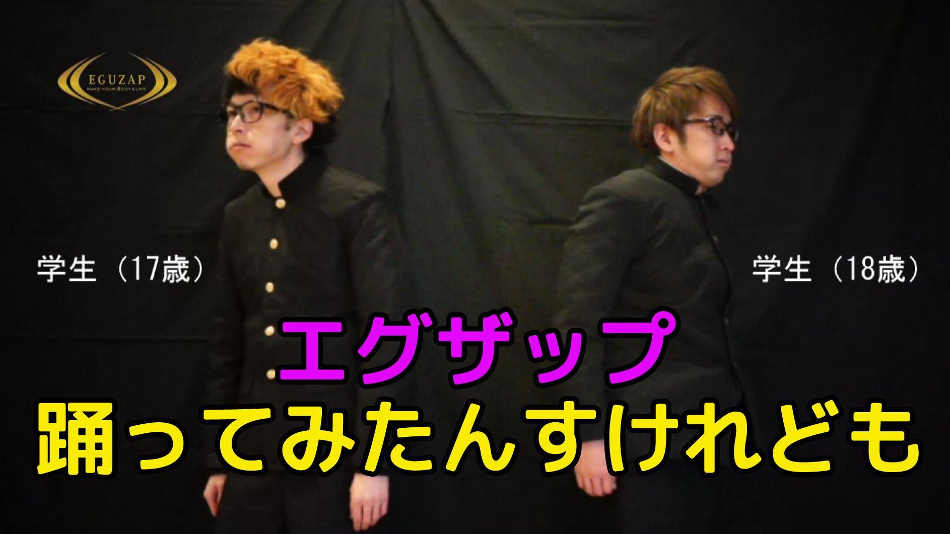 踊ってみたんすけれども⑧『ライザップ 』エグスプロージョン