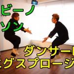 踊ってみたんすけれども⑩ 『バンビーノのダンソン 』エグスプロージョン