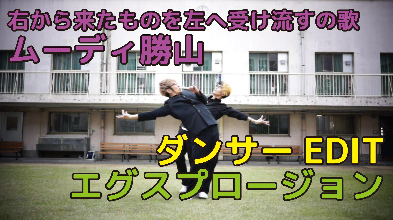 踊ってみたんすけれども⑬『右から来たものを左へ受け流すの歌 』エグスプロージョン
