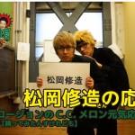 踊ってみたんすけれども⑭『松岡修造の応援歌』エグスプロージョン
