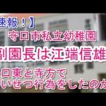 幼稚園の元副園長 江端信雄(30)が園児に強制わいせつ容疑で逮捕される(大阪)