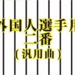【阪神】マートン9 ヒッティングマーチ!