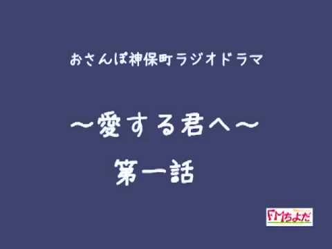 おさんぽ神保町編集室制作ラジオドラマ「愛する君へ」