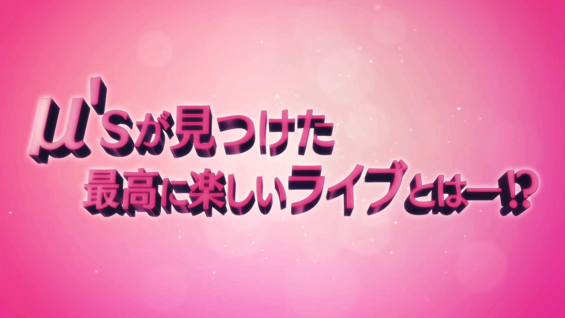 映画「ラブライブ! The School Idol Movie」予告