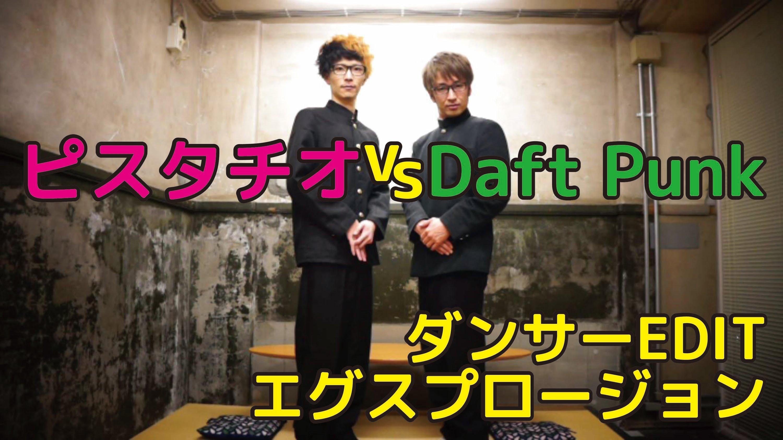 踊ってみたんすけれども⑦『ピスタチオ VS Daft Punk』エグスプロージョン
