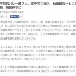 関西学院高バレー部員が同じ部員の留守宅に侵入部屋を荒らし「LINE」に投稿・・・