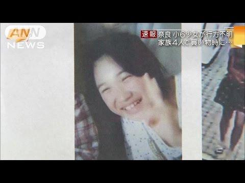 現場で悲鳴?! 11歳の女の子が行方不明に・・・(奈良県香芝市・開放倉庫)
