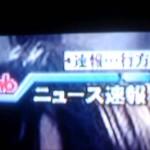 奈良県香芝市の女児連れ去り事件で伊藤優容疑者を逮捕!女児は無事!!