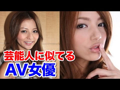 芸能人やアイドル・女子アナに似ているAV女優を紹介!