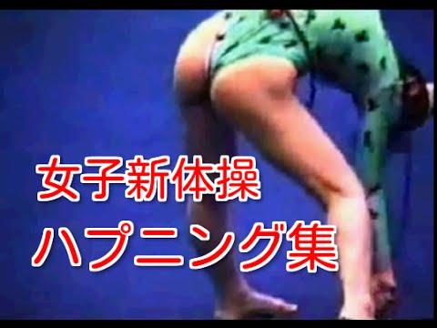 【痛い】新体操選手のハプニング動画!【セクシー】