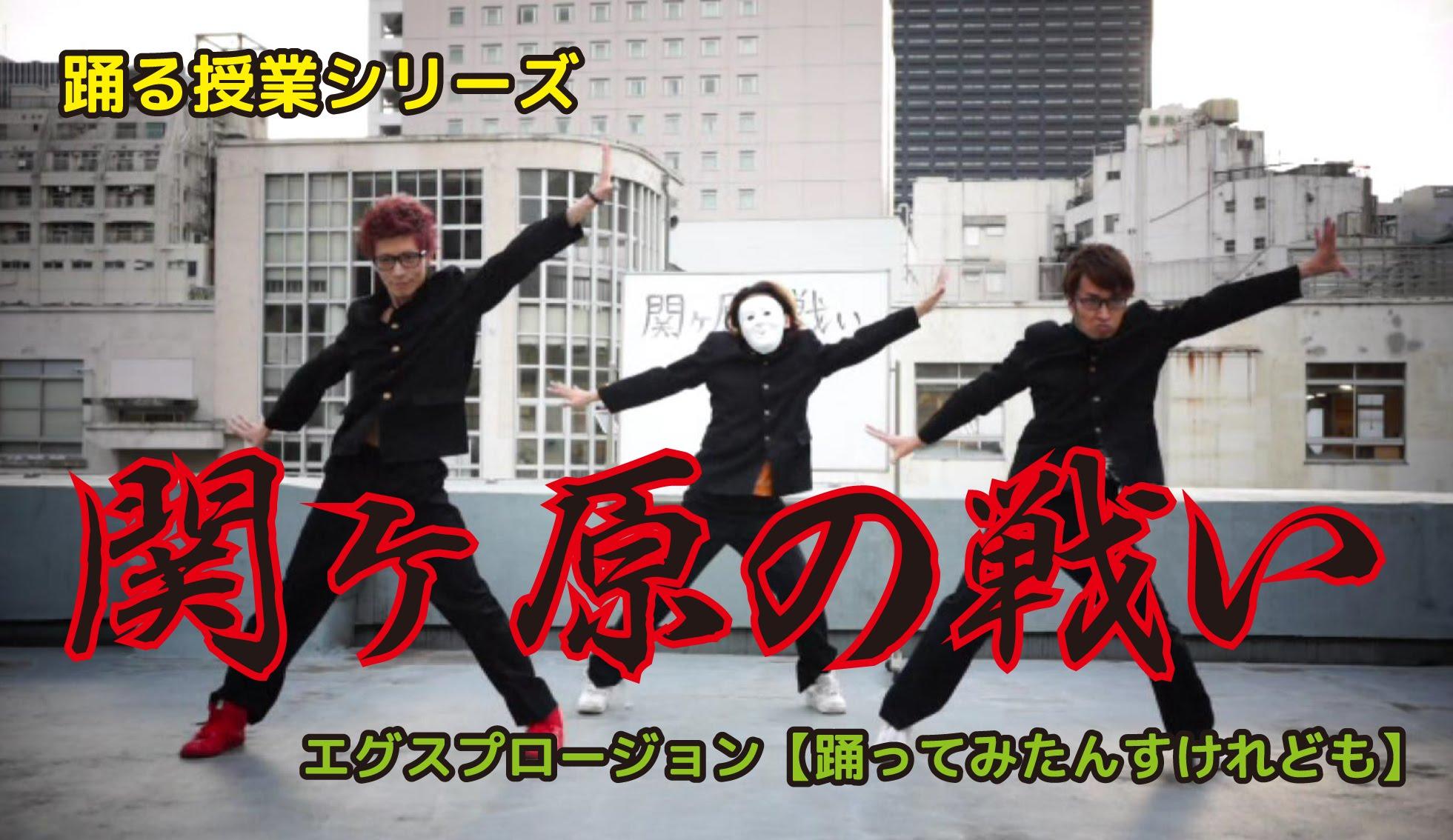 踊る授業シリーズ④『関ヶ原の戦い』エグスプロージョン